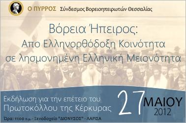 protokollo-kerkyras-27-5-2012