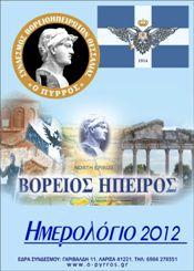 o-pyrros-hmerologio-2012